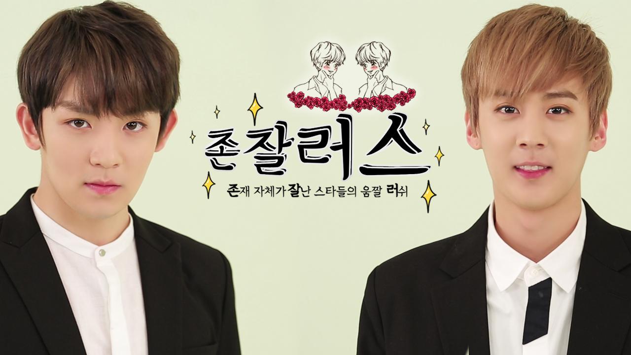 [존잘러스] 틴탑, 리키&천지 편