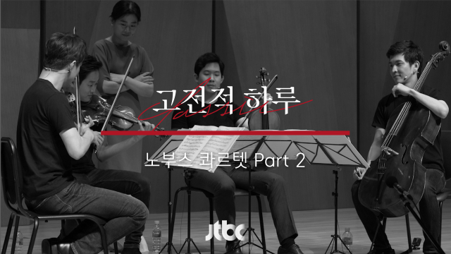 [본편] 고전적하루 마지막화 - 노부스 콰르텟 Part 2