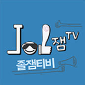 졸잼티비 (joLjamTV)