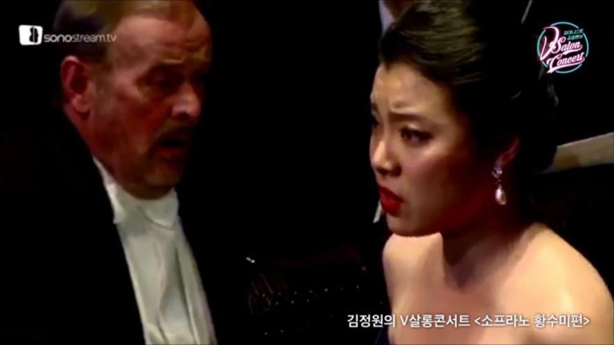 [예고] 김정원의 V살롱  [소프라노 황수미] Julius Kim's V Salon Concert <Soprano Sumi Hwang>