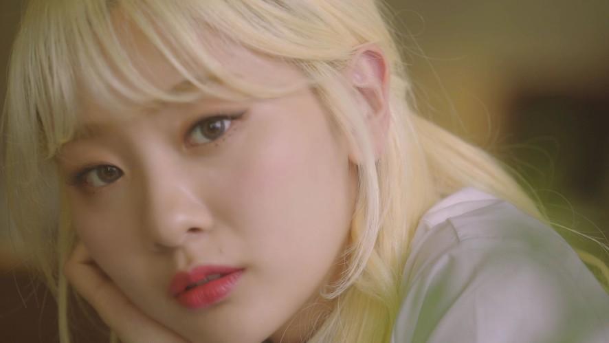 [볼빨간사춘기X스무살] '남이 될 수 있을까' (Teaser 2)