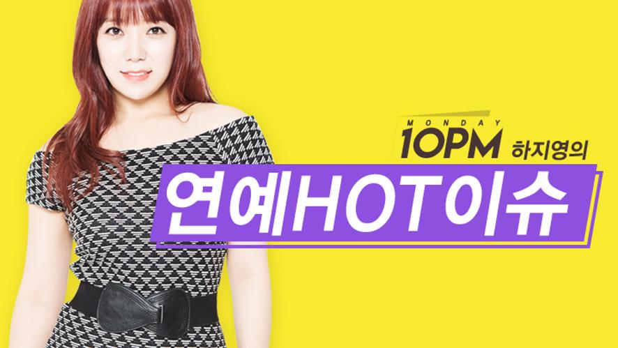 [10PM 시즌3] 하지영의 연예 HOT 이슈 Entertainment HOT Issue