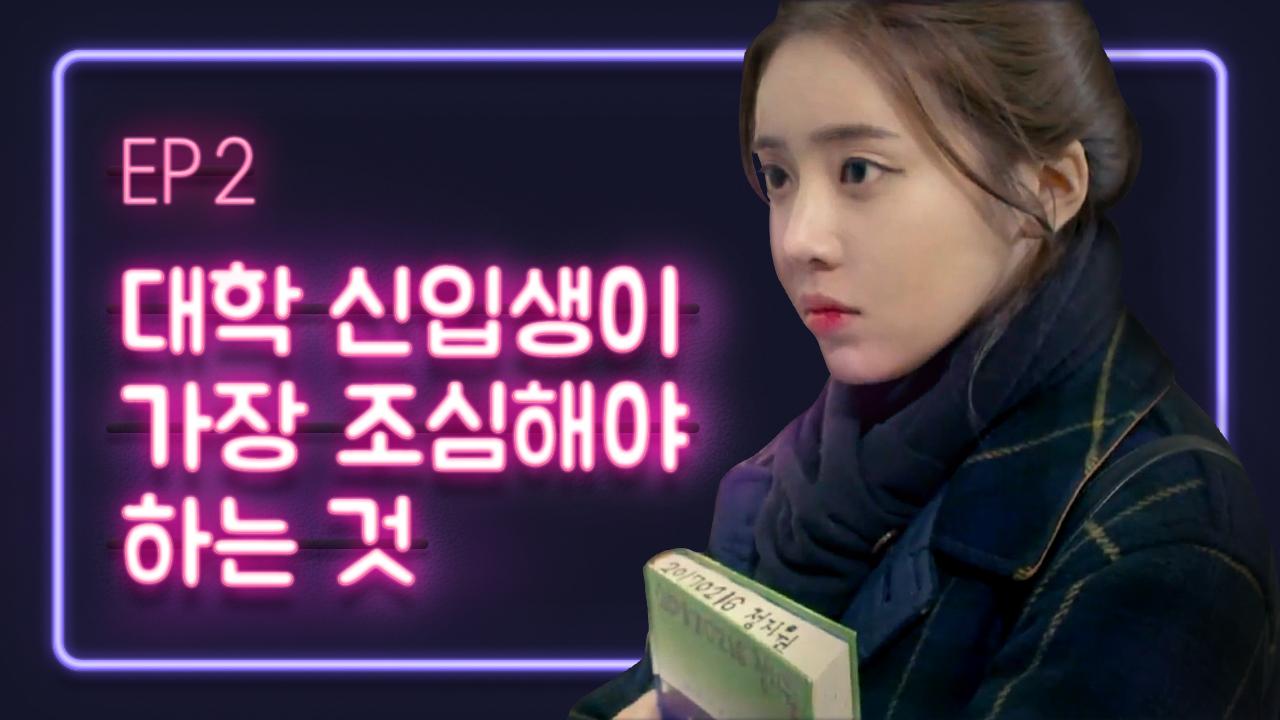 [연플리 시즌1] - EP2. 대학 신입생이 가장 조심해야 하는 것