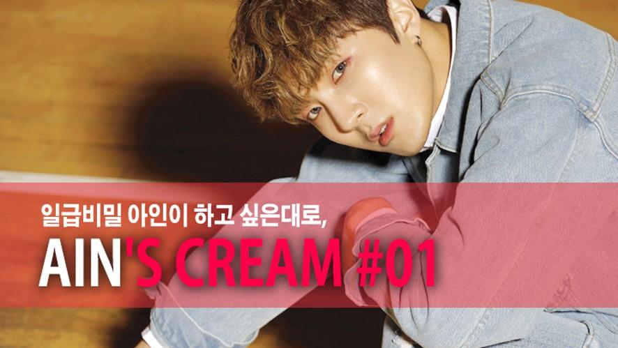 [일급비밀] 아인스크림 AIN'S CREAM #01