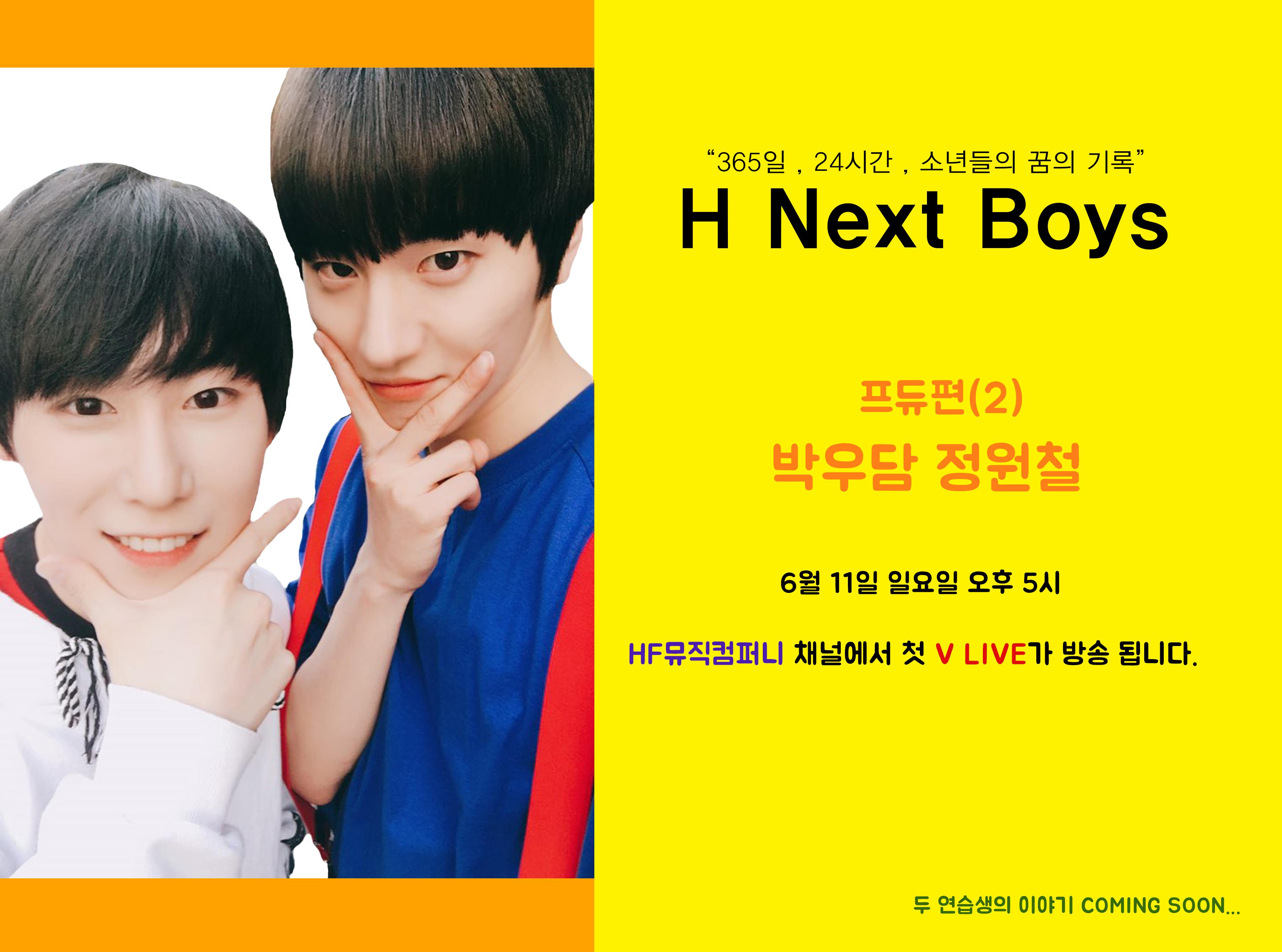 [HNB] 소년들의 꿈의 기록 - 프듀편(2) 박우담, 정원철