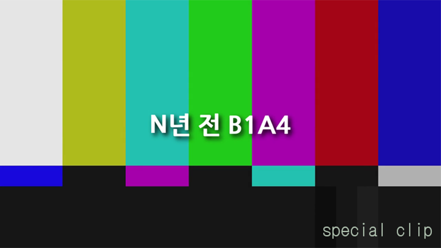 N년 전 B1A4 #special clip