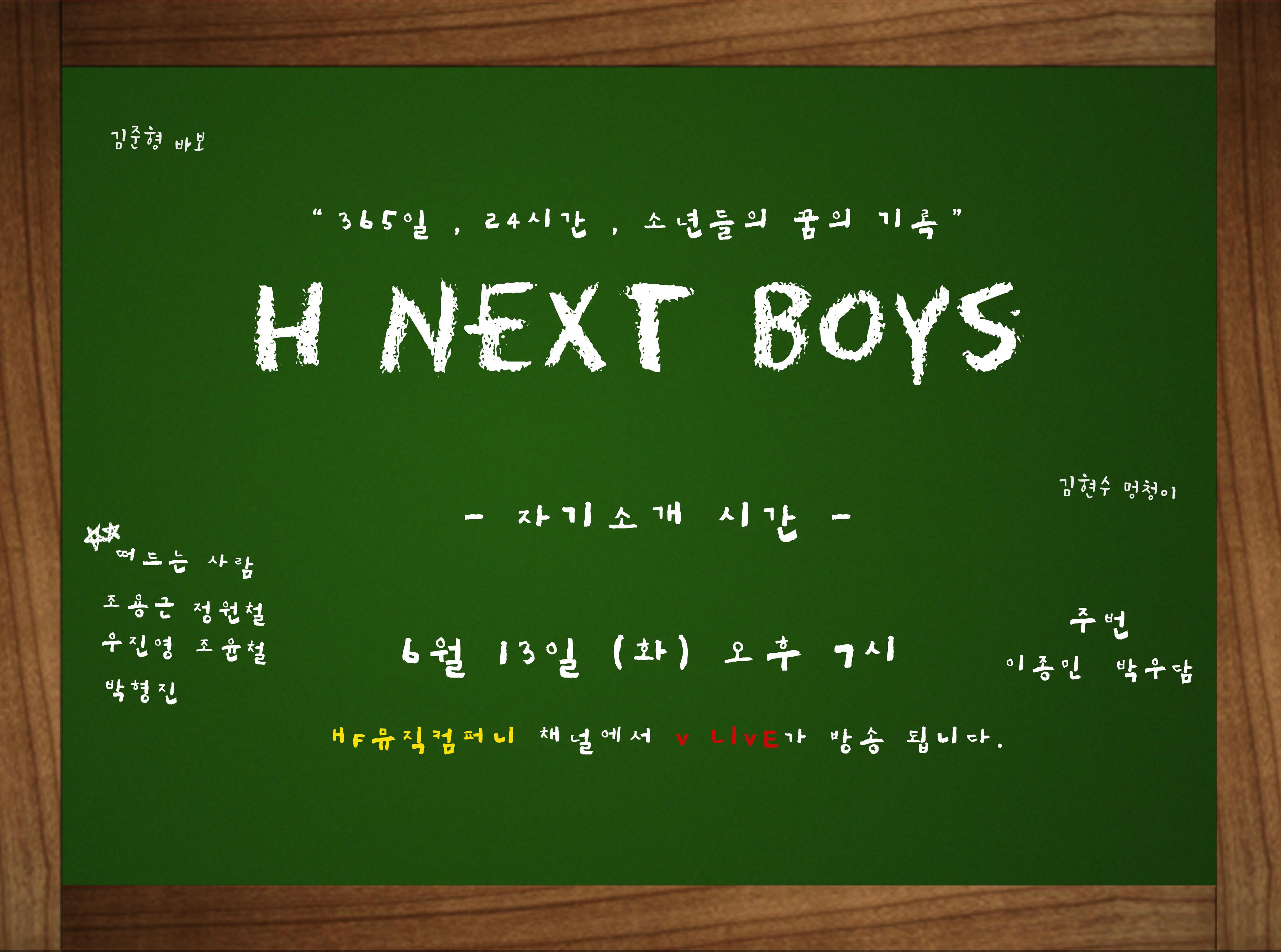 [HNB] 소년들의 꿈의 기록 - 자기소개