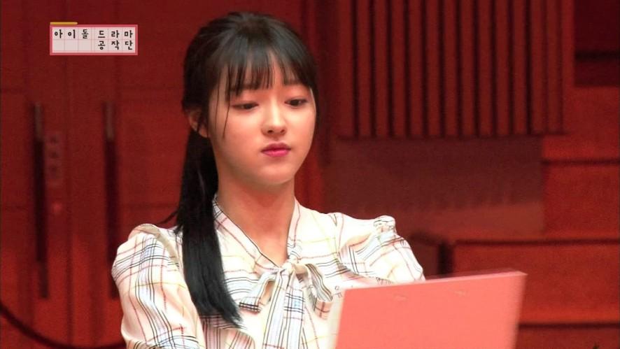 [8-2] 아드공의 구원투수, 배우 장원영의 특별 연기수업! 과연 에이스는 누구?  (Idol Drama Operation Team)