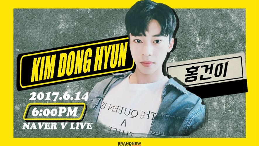 [브랜뉴보이즈] 동현이의 첫 V-Live