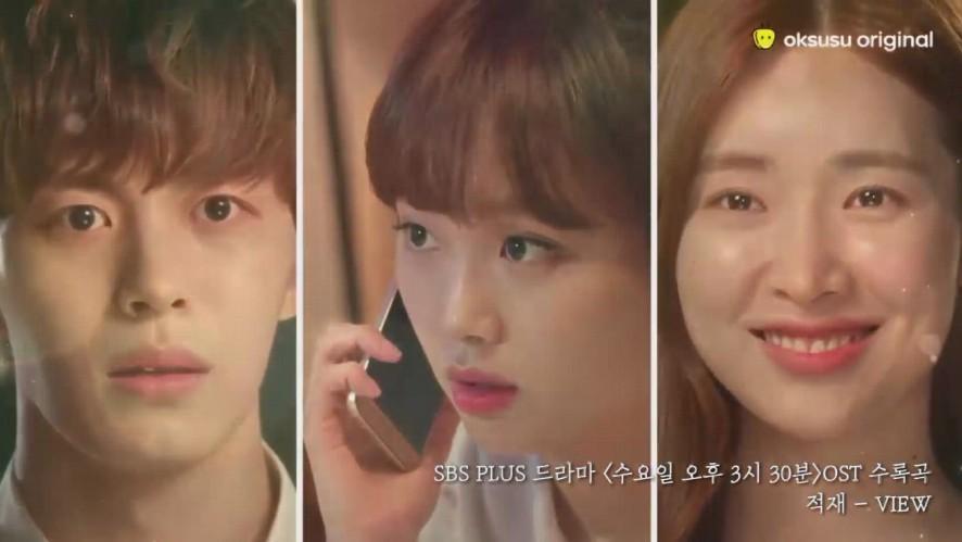 적재 - View, '수요일 오후 3시 30분' OST