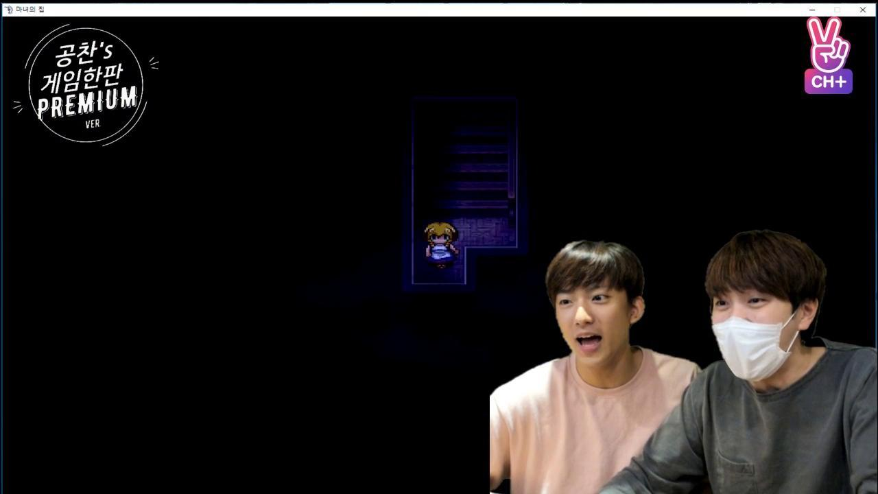 [CH+ mini replay] 공찬's 게임한판 (PREMIUM Ver.) -마녀의 집- Gong Chan's Game PREMIUM Ver. The Witch's House