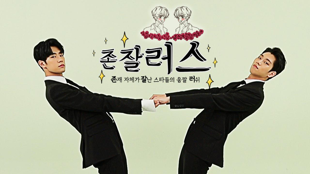 [존잘러스] 크나큰, 박승준&김유진 편 (Zone! Zealous!:The gang of pretty boys)