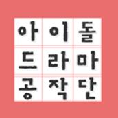 아이돌 드라마 공작단 (Idol Drama Operation Team)