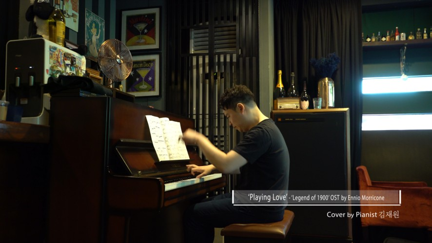 피아니스트 김재원 - 'Playing love(영화 피아니스트의 전설 OST Cover)'