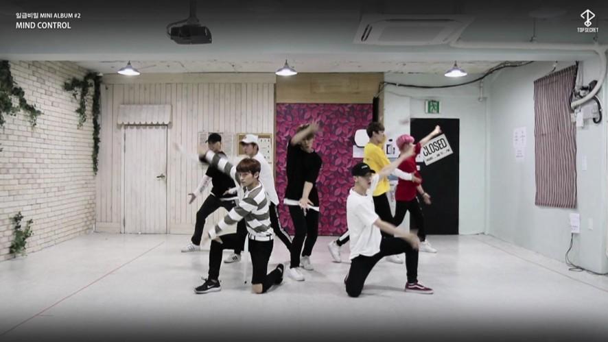일급비밀(TOPSECRET) 'MIND CONTROL' 안무 연습 영상(Choreography Practice Video)