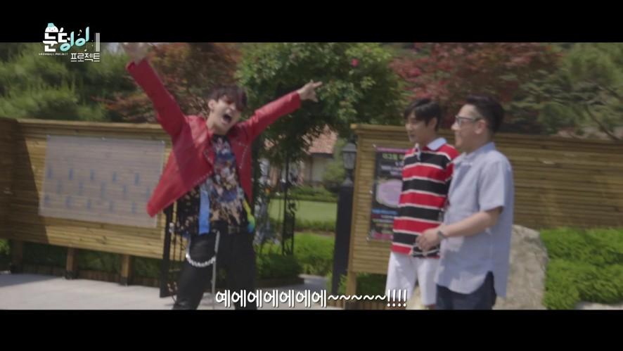 눈덩이 프로젝트 티저 - 두 회사의 만남