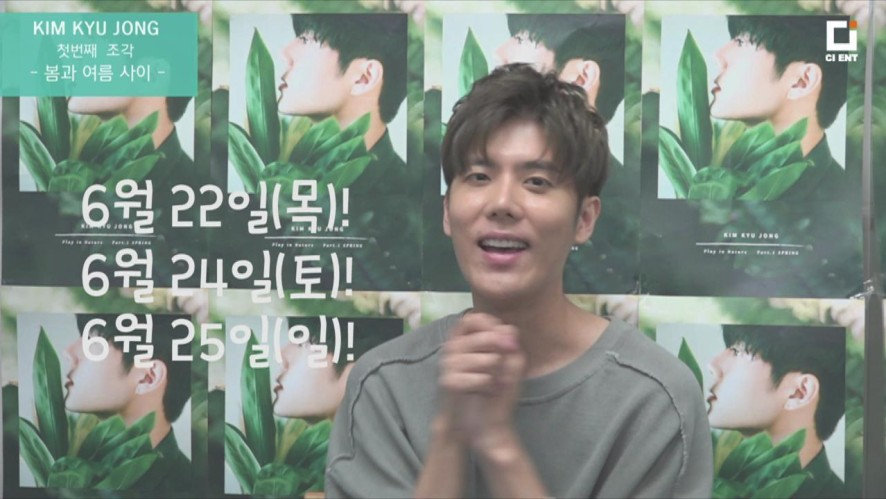 KIM KYU JONG(김규종) - THE FIRST PIECE 'BETWEEN SPRING AND SUMMER' PROMOTION INTERVIEW