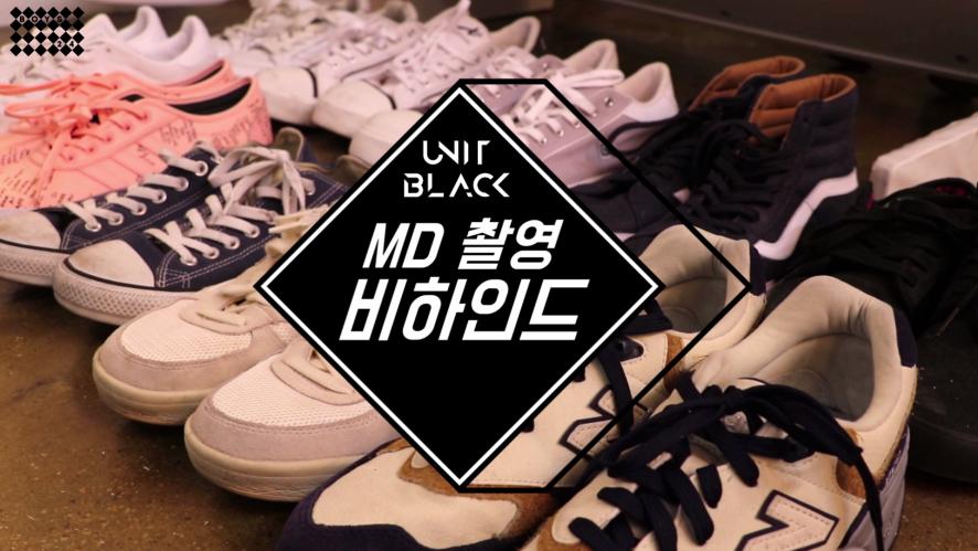 [UNIT BLACK] 공식 MD 이미지 촬영 비하인드