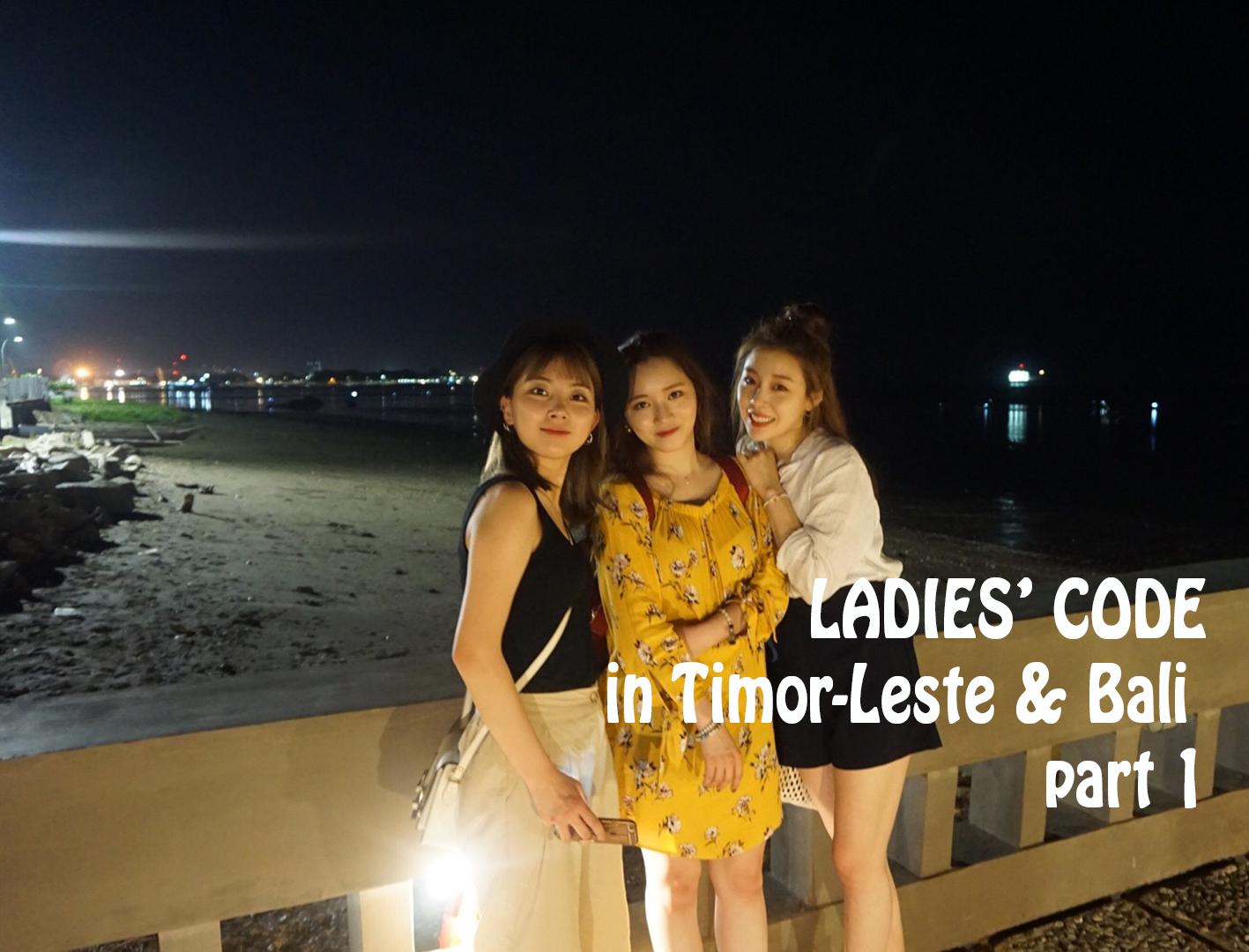 <LADIES' CODE in Timor-Leste & Bali> VLOG pt.1