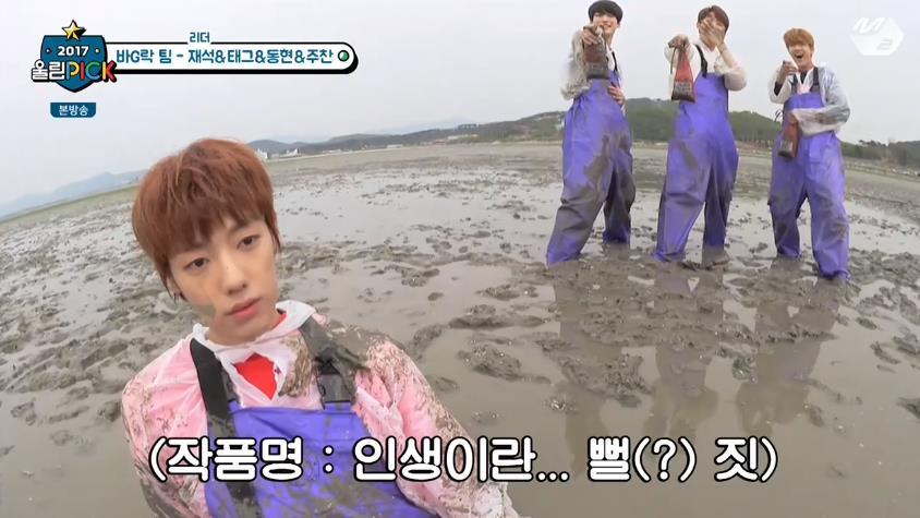 2017 울림PICK 4화 (2017 WoollimPICK ep.4) 골든차일드 첫 리얼리티