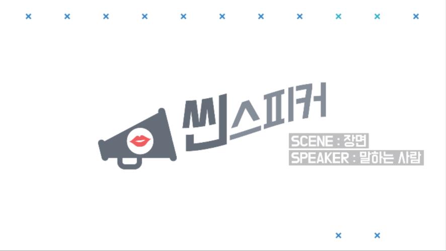 [단편영화 프로젝트 : beginning] #7 코멘터리 <Scene speaker> EP.02
