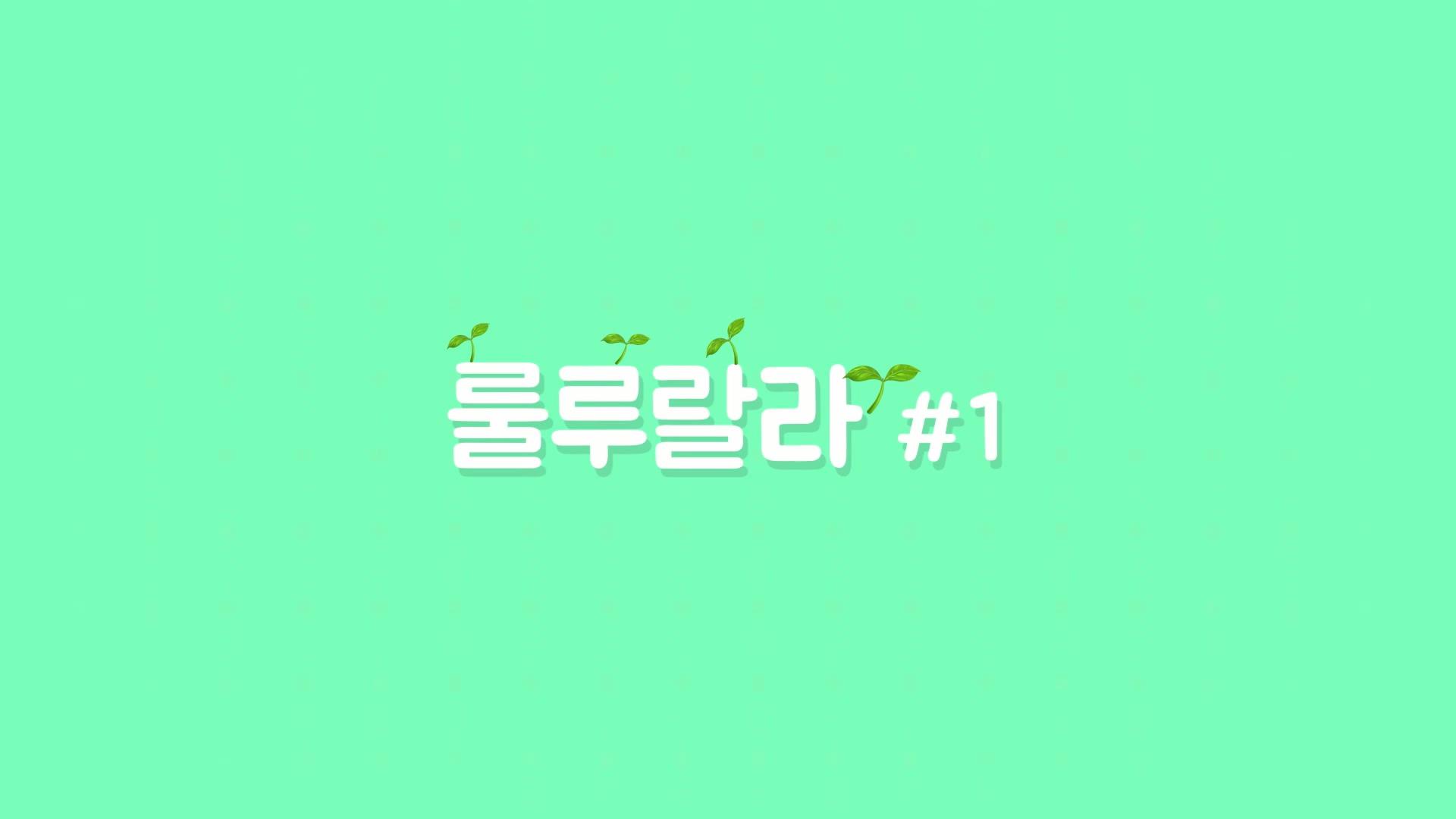 [YH생활일지] 새싹즈 룰루랄라 #1