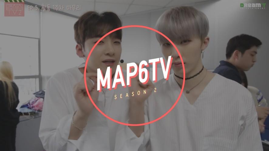 [MAP6TV2] EP005. 활동 1주차 마무리
