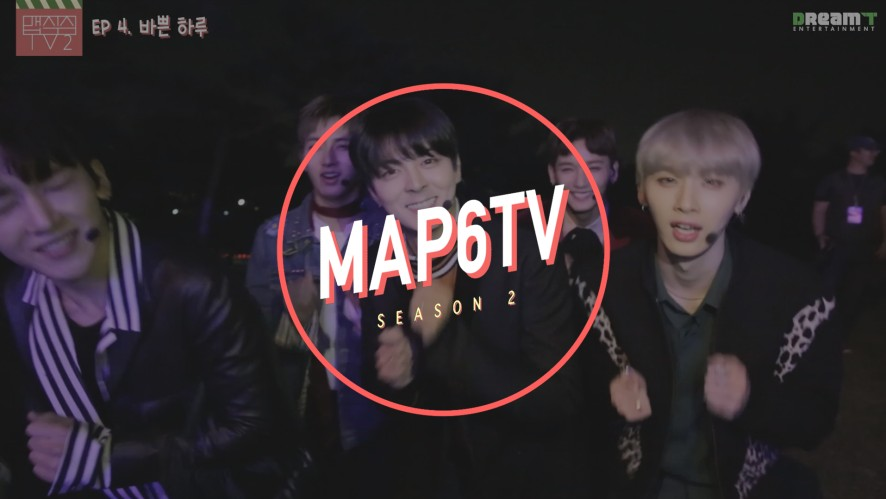 [MAP6TV2] EP004. 바쁜 하루
