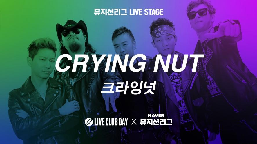 라이브클럽데이 6월 다시보기 - 크라잉넛(crying nut)
