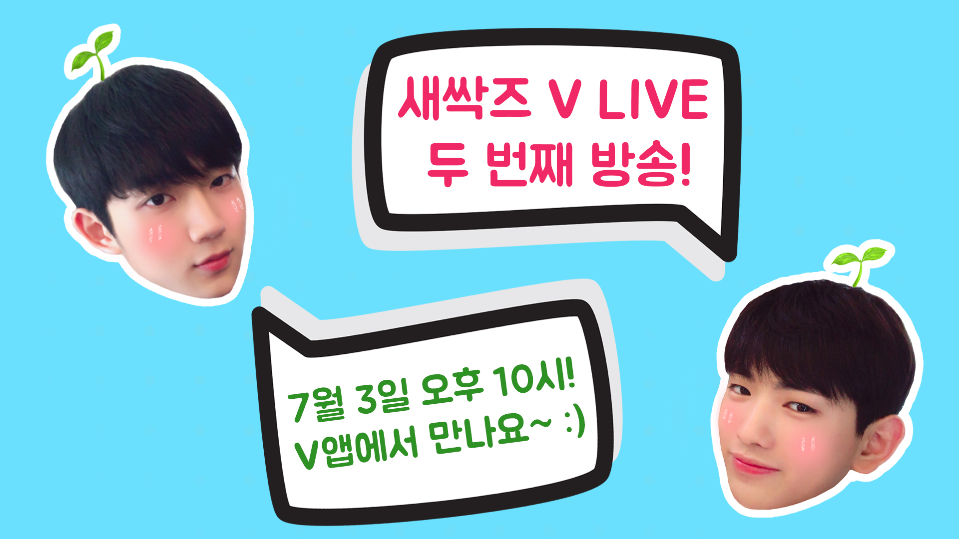 [#YH_NEXT] 🌱새싹즈🌱 V LIVE 두 번째 방송  💕