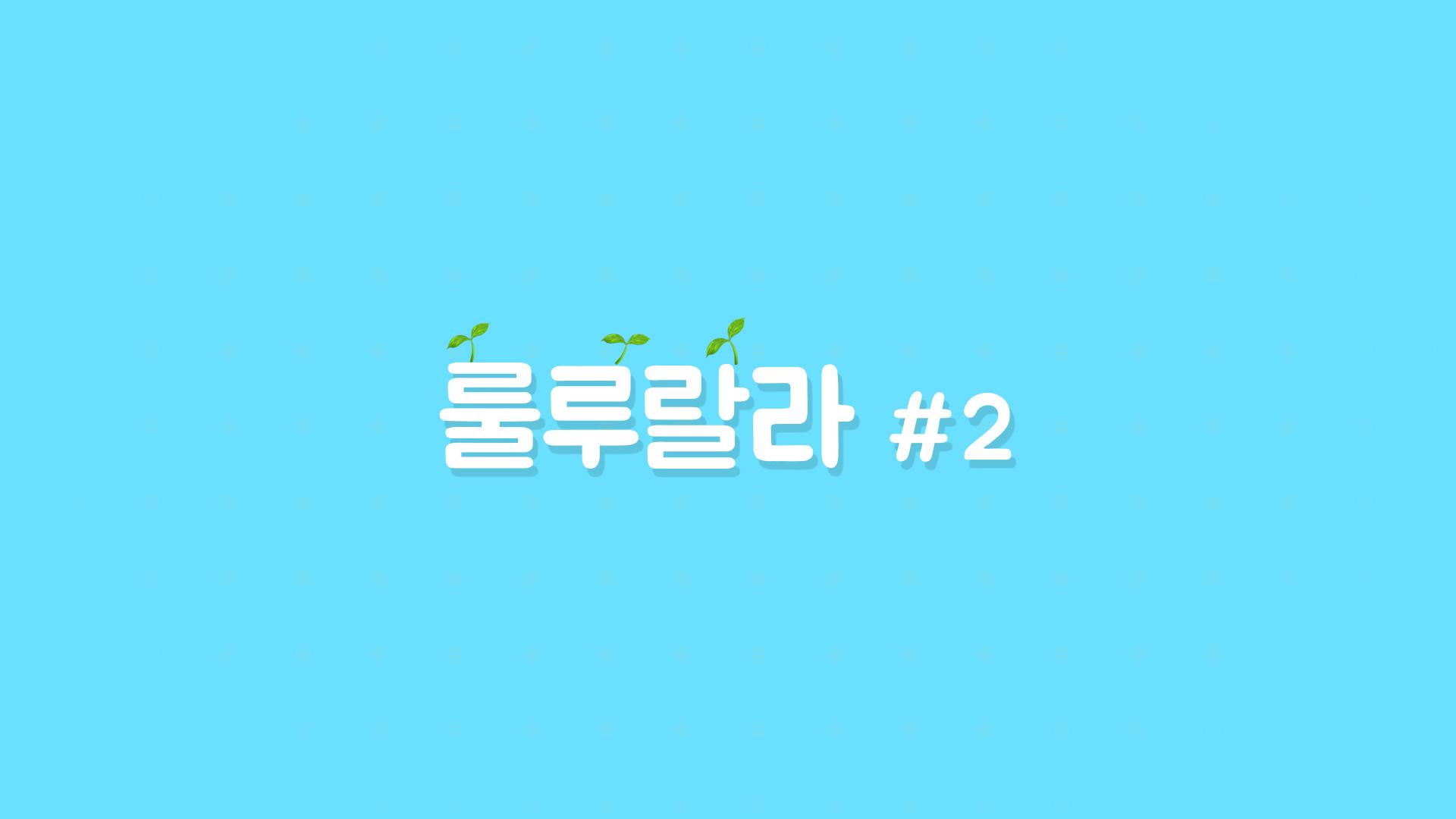 [YH생활일지] 새싹즈 룰루랄라 #2