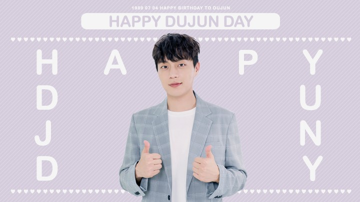♡ HAPPY DUJUN DAY ♡