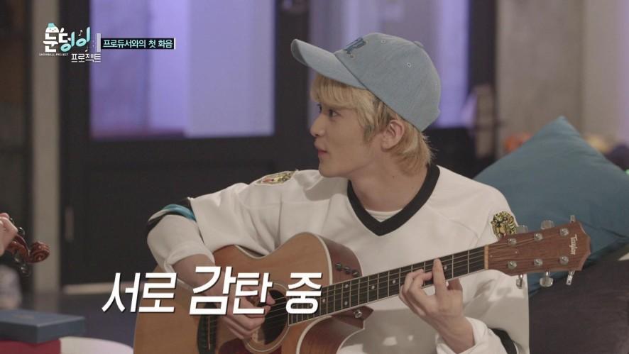 눈덩이 프로젝트 EP.8 - 프로듀서와의 첫 화음