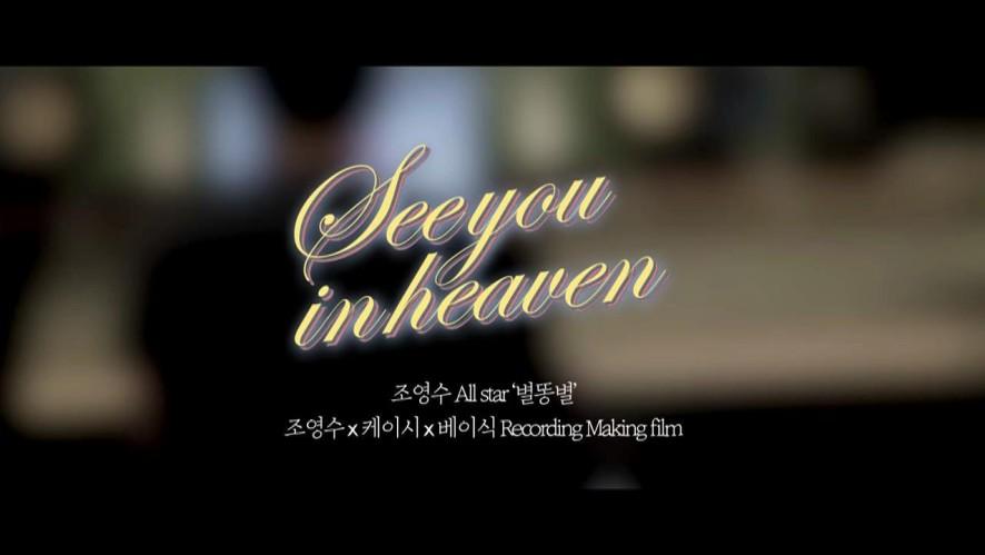 케이시 (Kassy), 베이식 _ '별똥별 (See you in heaven)' Making film