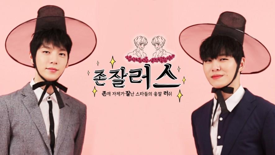 [존잘러스] 소년24, 박도하&한현욱 편(Zone! Zealous!:The gang of pretty boys)