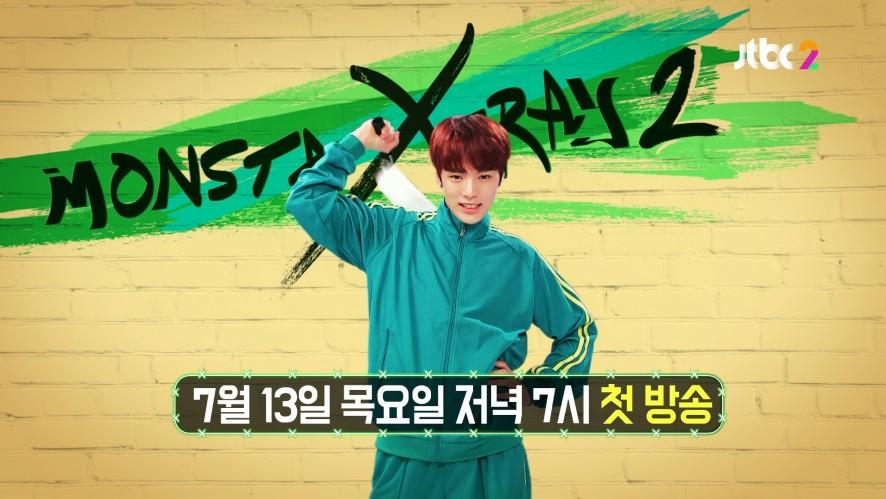 MONSTA X-RAY2 (몬스타엑스레이2)_민혁