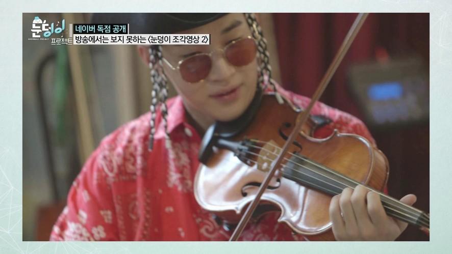[단독] 눈덩이 프로젝트 조각영상2 - 하림x헨리 악기 천재 콜라보