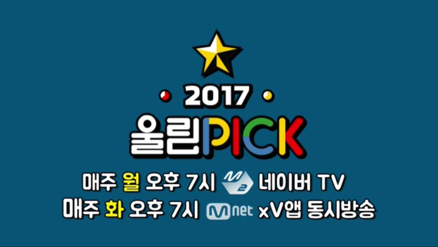 '2017 울림PICK' 7회 예고편