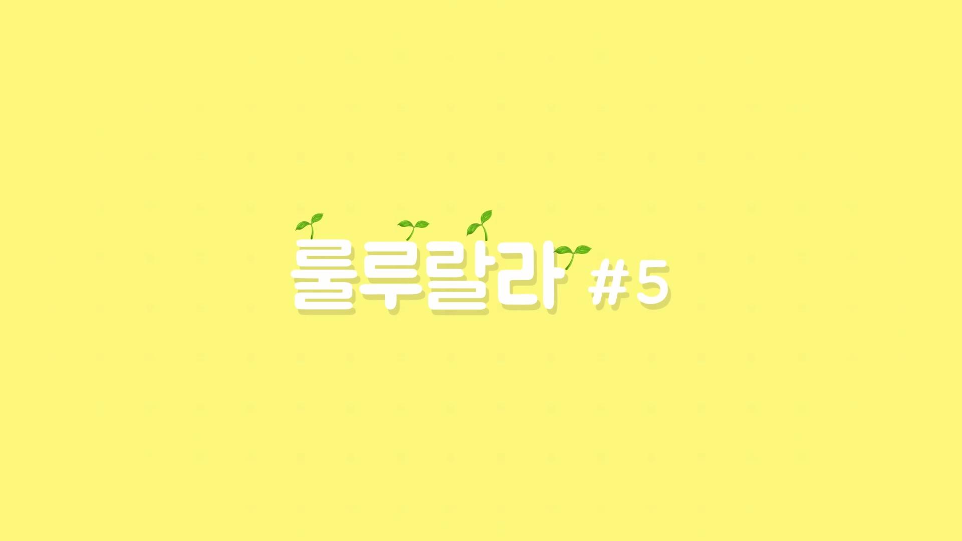 [YH생활일지] 새싹즈 룰루랄라 #5