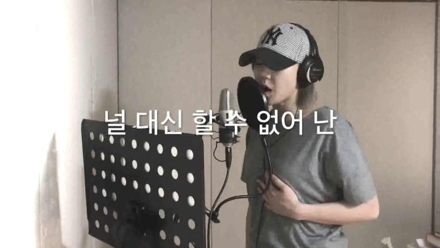 [황인선] I Hate I Love You (Korean ver) _ Cover