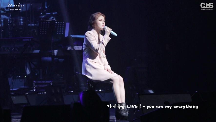 거미 특급 LIVE 3탄! - You Are My Everything