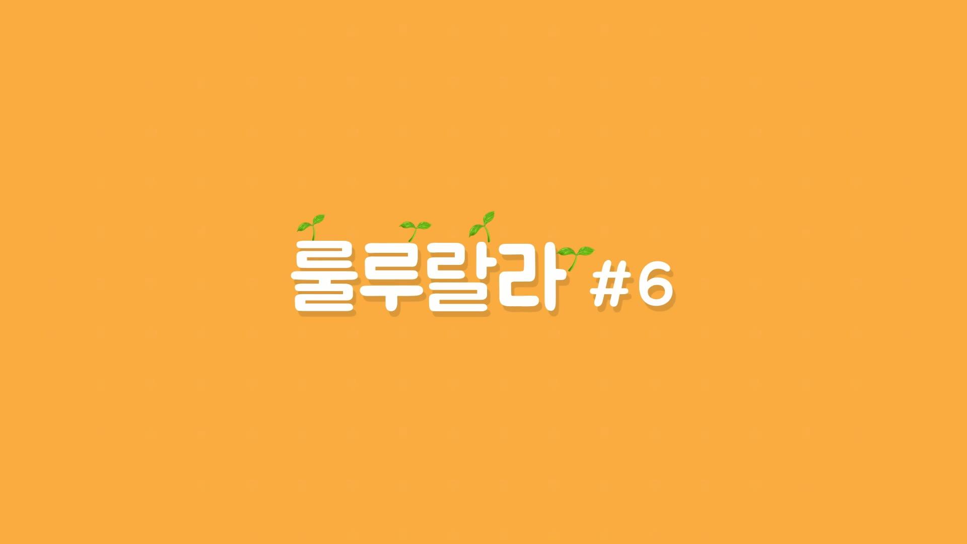 [YH생활일지] 새싹즈 룰루랄라 #6