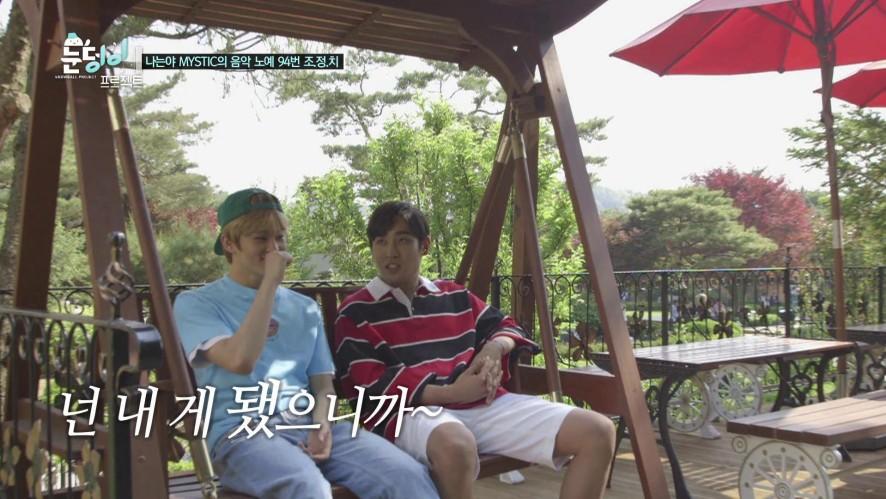 눈덩이 프로젝트 EP.17 - 마크&재정 케미 테스트