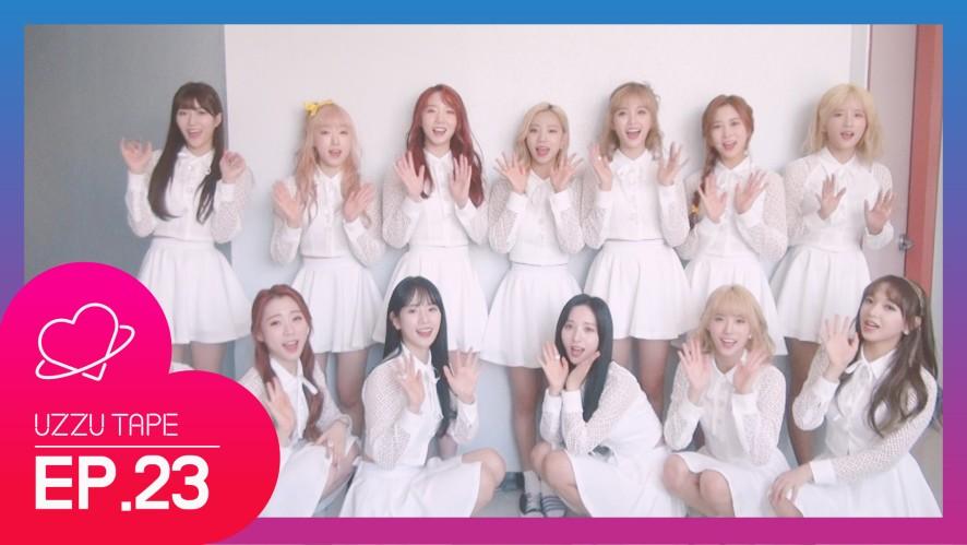 [UZZU TAPE] EP.23 우주소녀의 'HAPPY'한 첫방 비하인드 02화