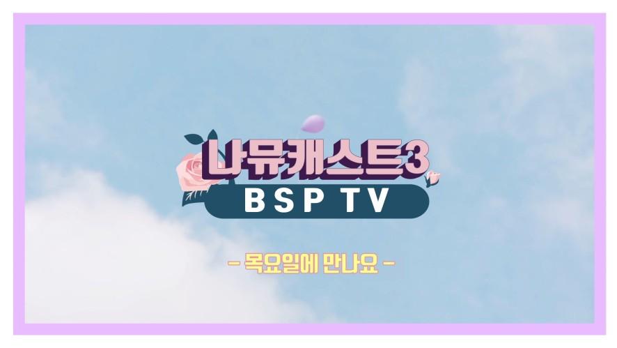 나뮤캐스트 시즌3 Ep.2 - 고고썸머 (9MUSES CAST season3 Ep2 - GoGoSummer)