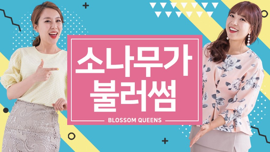 BLOSSOM QUEENS &SONAMOO_SilverDay Special