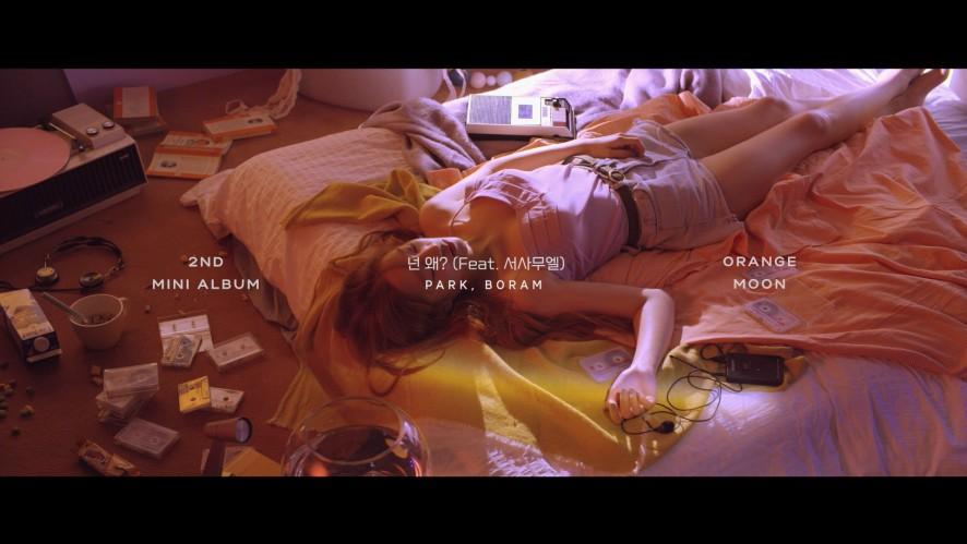 '넌 왜 (Feat. 서사무엘)' 뮤직비디오