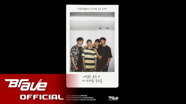 [Audio] 빅스타(BIGSTAR) - 미공개곡#07 (우리만 듣는 노래)