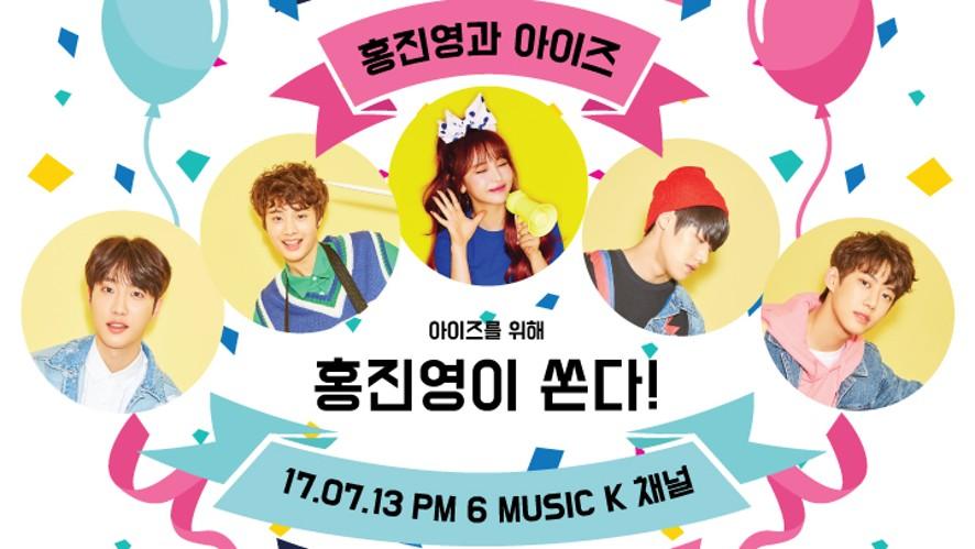 [홍진영과 아이즈] 홍진영이 아이즈를 위해 쏜다!