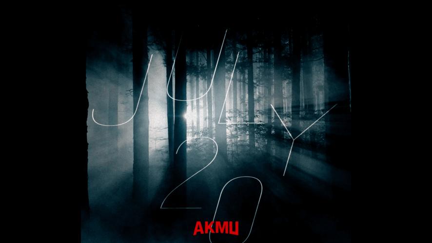 AKMU - COMEBACK TEASER